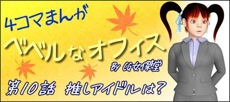4コマ漫画(3D)タイトル10
