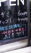 一言韓国語