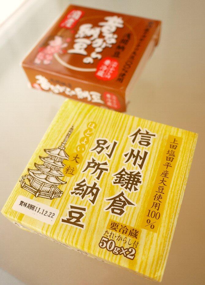 信州鎌倉別所納豆