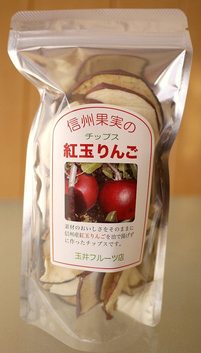 りんごチップス復活!