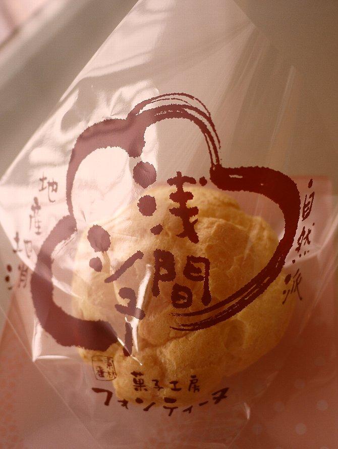 浅間シュークリーム
