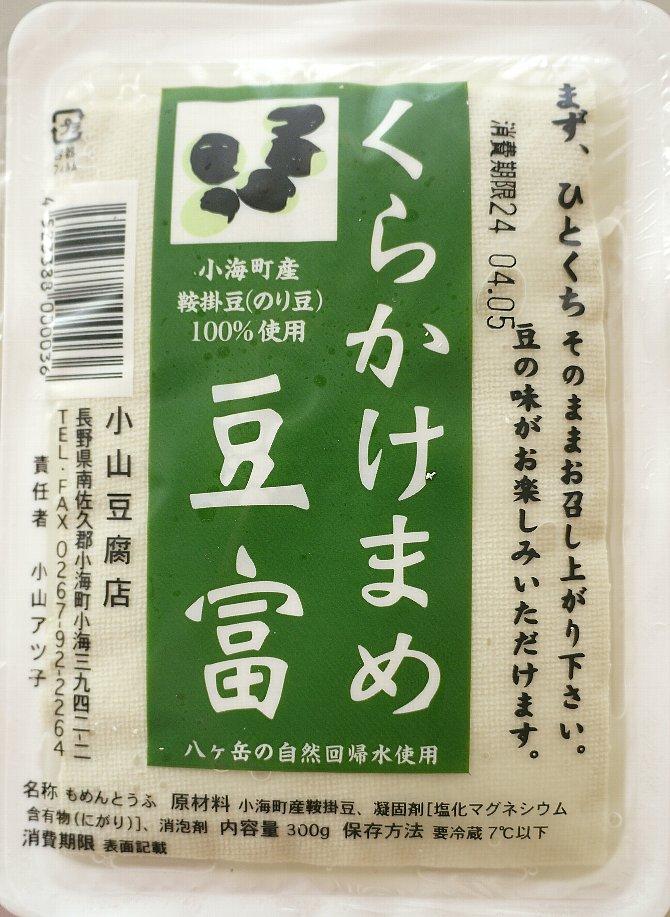 くらかけ豆豆腐