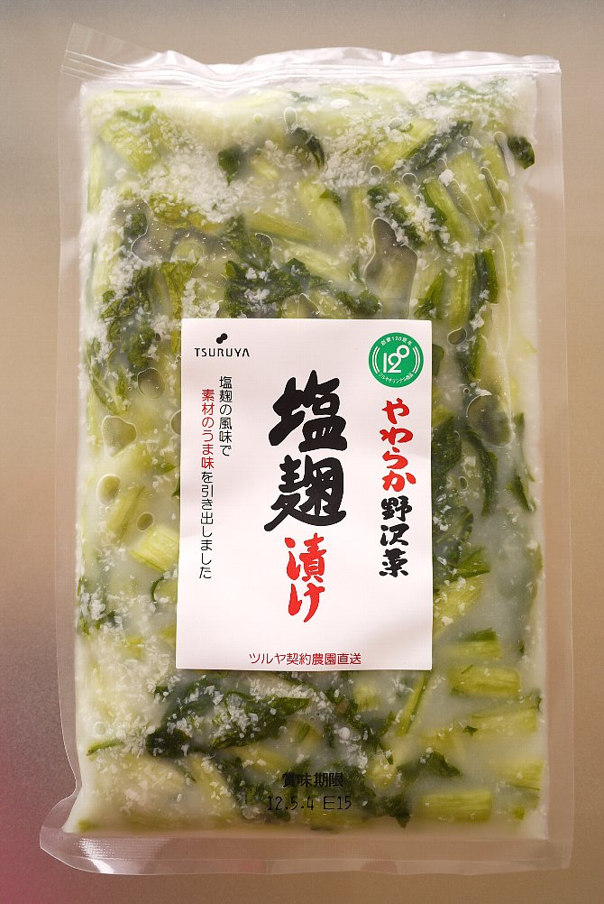 野沢菜塩麹漬け