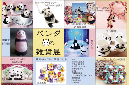ブログパンダの雑貨展01