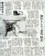 読売新聞200702