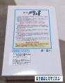 大庄 数の子02 201308