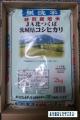 エコス 無洗米2k 201308