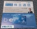 東洋ビジネスエンジニアリング クオカード 201309