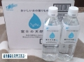 TOKAI HD うるのん水 201309