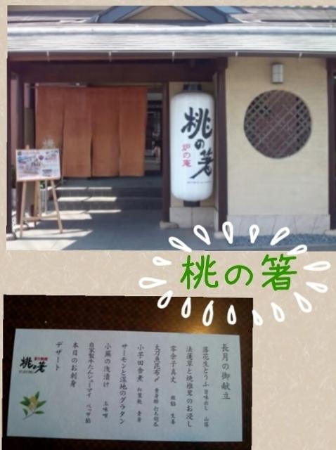 桃の箸(480x640)