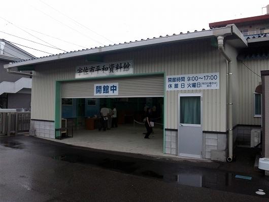 宇佐平和資料館20130824