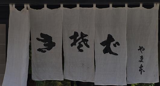 のれん20130922