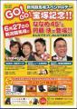 2010宝塚記念イベント新潟