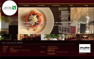 カフィルのホームページ