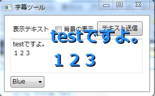 字幕ツール1