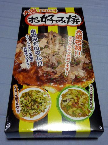 okonomiyakisennbeeP1000440.jpg
