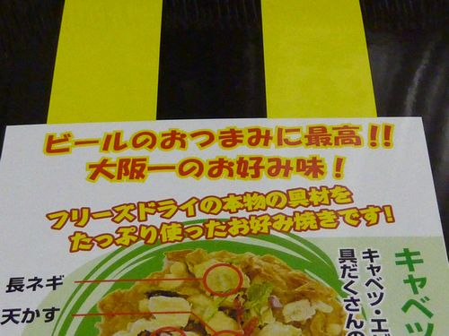 okonomiyakisennbeeP1000442.jpg