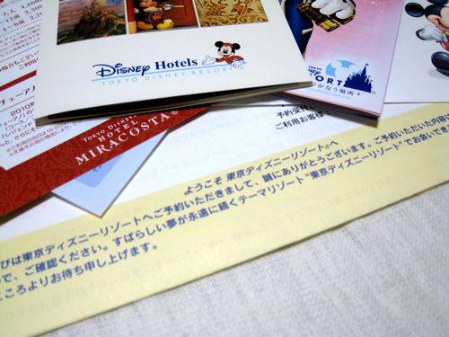 yoyakukakuninnsyoIMG_5994.jpg
