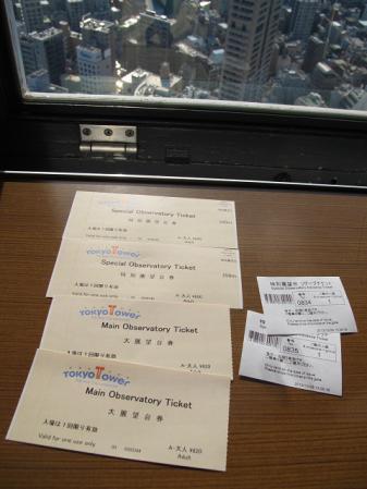 東京タワー チケット