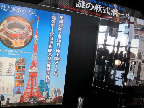 東京タワー謎の軟式ボール