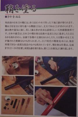 エヴァンゲリヲンと日本刀展