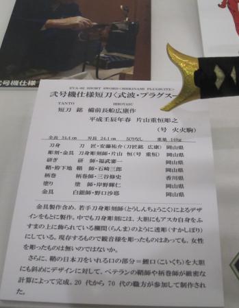 弐号機仕様 短刀〈式波・プラグスーツ〉