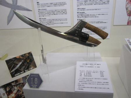 弐号機 F 型用 ATF 曲刀