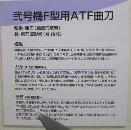 弐号機F型用ATF曲刀