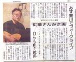 フォークメモリアルライブ中日新聞記事