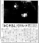 新三河タイムス8月5日号