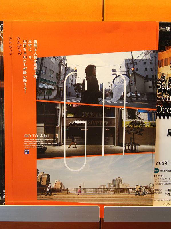 ●S本町パンフ2013・7・1本リ_196