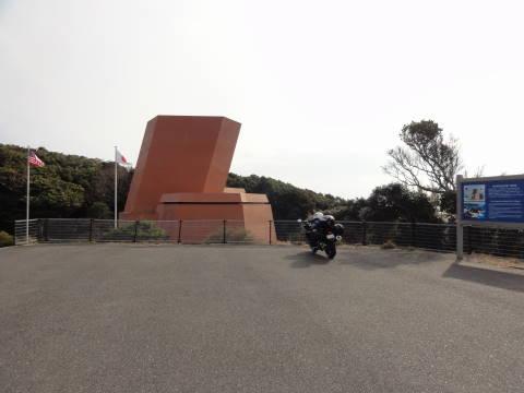 日米修好記念館前にて