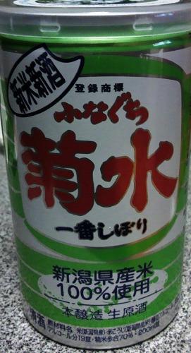 菊水977