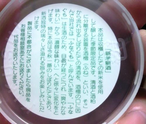 菊水978