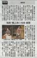 0131022過日夕刊朝日新聞歌舞伎記事
