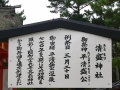 0130907清盛神社2