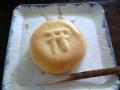 0130914清盛饅頭4