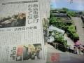 0131127大分新聞