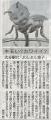 0131022朝日新聞朝刊記事