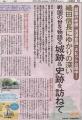 0131206中日新聞広告01