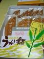 0131128鮎菓子2