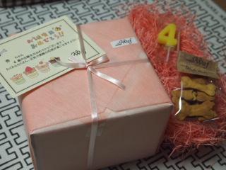 誕生日ケーキ到着。
