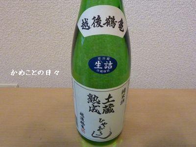 P1000726-sake.jpg