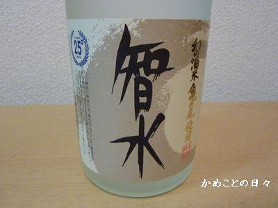 P1020643-sake.jpg