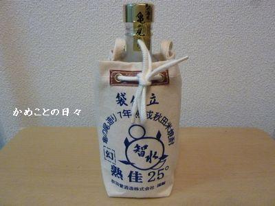 P1020644-sake.jpg