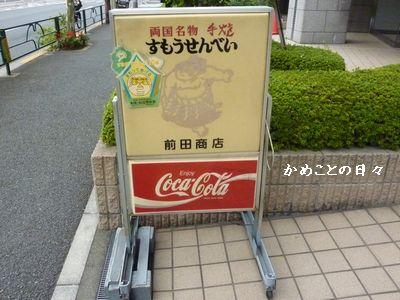 P1030082-senbei.jpg