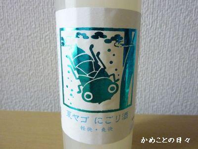 P1030629-sake.jpg