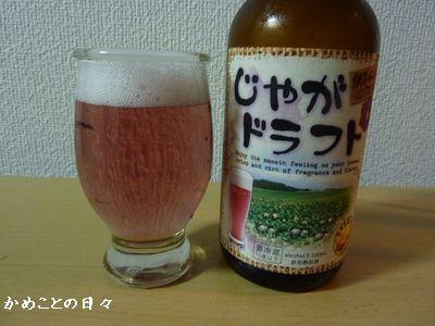 P1050358-beer.jpg