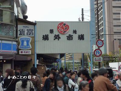 P1050843-tukiji1.jpg