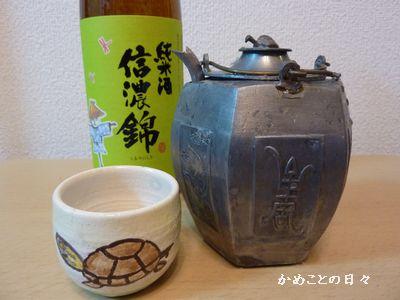 P1060222-sake.jpg